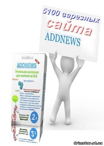 85. БД (базы данных) к софту ADDNEWS.В базе 5100 сайтов вареза